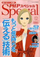 PHP スペシャル 2009年 12月号 [雑誌]