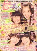 ピチレモン 2010年 04月号 [雑誌]