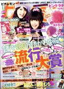 ピチレモン 2009年 11月号 [雑誌]