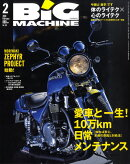 BiG MACHINE (ビッグマシン) 2010年 02月号 [雑誌]