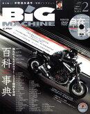 BiG MACHINE (ビッグマシン) 2009年 02月号 [雑誌]