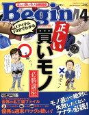 Begin (ビギン) 2010年 04月号 [雑誌]