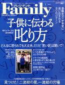 プレジデント Family (ファミリー) 2011年 01月号 [雑誌]