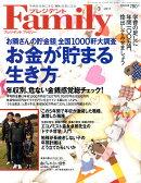 プレジデント Family (ファミリー) 2011年 03月号 [雑誌]