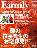 プレジデント Family (ファミリー) 2011年 04月号 [雑誌]
