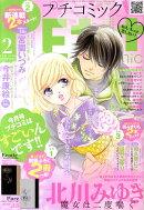 Petit comic (プチコミック) 2010年 02月号 [雑誌]