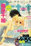 Petit comic (プチコミック) 2009年 06月号 [雑誌]