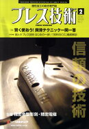 プレス技術 2010年 02月号 [雑誌]
