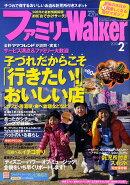 ファミリーウォーカー 2010年 02月号 [雑誌]