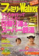 ファミリーウォーカー 2010年 03月号 [雑誌]