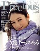 Precious (プレシャス) 2010年 02月号 [雑誌]