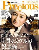 Precious (プレシャス) 2009年 02月号 [雑誌]