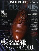 Men's Precious (メンズ・プレシャス) 2011年 01月号 [雑誌]