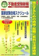 不動産受験新報 2010年 04月号 [雑誌]