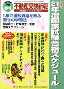 不動産受験新報 2009年 04月号 [雑誌]