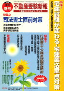 不動産受験新報 2009年 07月号 [雑誌]