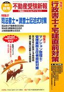 不動産受験新報 2010年 10月号 [雑誌]