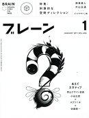 ブレーン 2011年 01月号 [雑誌]