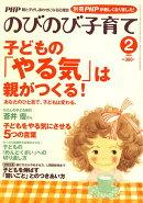 PHPのびのび子育て 2010年 02月号 [雑誌]