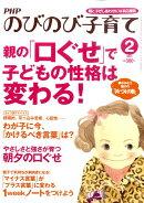 PHPのびのび子育て 2011年 02月号 [雑誌]