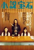 小説宝石 2009年 12月号 [雑誌]