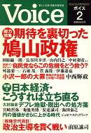 Voice (ボイス) 2010年 02月号 [雑誌]