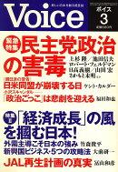 Voice (ボイス) 2010年 03月号 [雑誌]