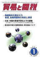 貿易と関税 2009年 01月号 [雑誌]