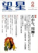 望星 2010年 02月号 [雑誌]