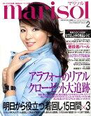 marisol (マリソル) 2010年 02月号 [雑誌]