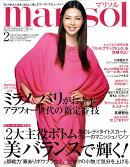 marisol (マリソル) 2009年 02月号 [雑誌]