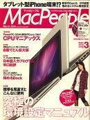 Mac People (マックピープル) 2010年 03月号 [雑誌]