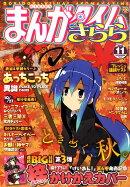 まんがタイムきらら 2010年 11月号 [雑誌]