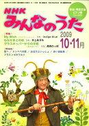 NHK みんなのうた 2009年 10月号 [雑誌]