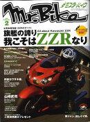 Mr.Bike (ミスターバイク) 2009年 02月号 [雑誌]