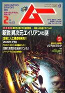 ムー 2009年 02月号 [雑誌]