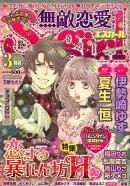 無敵恋愛 Sgirl (エスガール) 2010年 03月号 [雑誌]