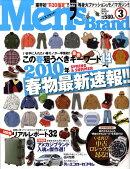 Men's Brand (メンズブランド) 2010年 03月号 [雑誌]