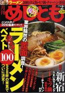 めしとも 2010年 02月号 [雑誌]
