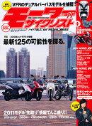 モーターサイクリスト 2010年 11月号 [雑誌]