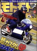 モトモト 2010年 02月号 [雑誌]
