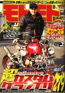 モトモト 2009年 02月号 [雑誌]