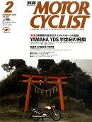 別冊 MOTORCYCLIST (モーターサイクリスト) 2010年 02月号 [雑誌]