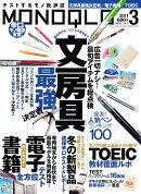 MONOQLO (モノクロ) 2011年 03月号 [雑誌]