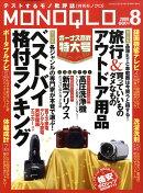MONOQLO (モノクロ) 2009年 08月号 [雑誌]