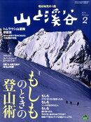 山と渓谷 2010年 02月号 [雑誌]