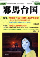 季刊 邪馬台国 2010年 02月号 [雑誌]