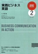 NHK ラジオ実践ビジネス英語 2010年 02月号 [雑誌]