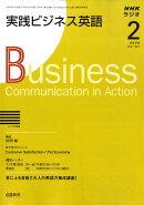 NHK ラジオ実践ビジネス英語 2009年 02月号 [雑誌]