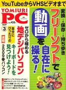 YOMIURI PC (ヨミウリピーシー) 2009年 03月号 [雑誌]